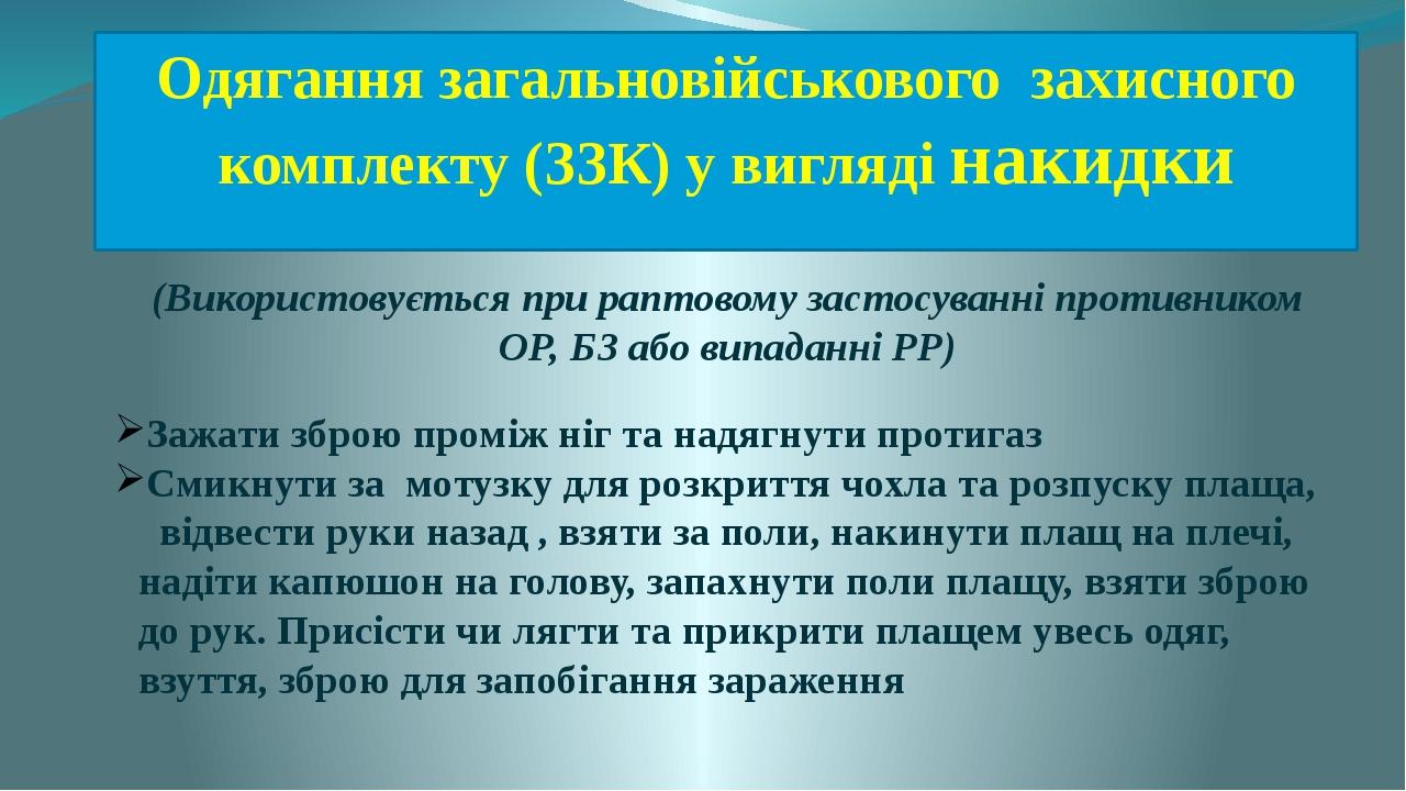 Одягання загальновійськового захисного комплекту (ЗЗК) у вигляді накидки (Вик...