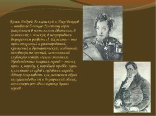 Князь Андрей Болконский и Пьер Безухов – наиболее близкие Толстому герои (на