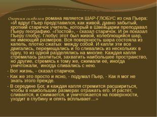 Опорным символом романа является ШАР-ГЛОБУС из сна Пьера: «И вдруг Пьер пред