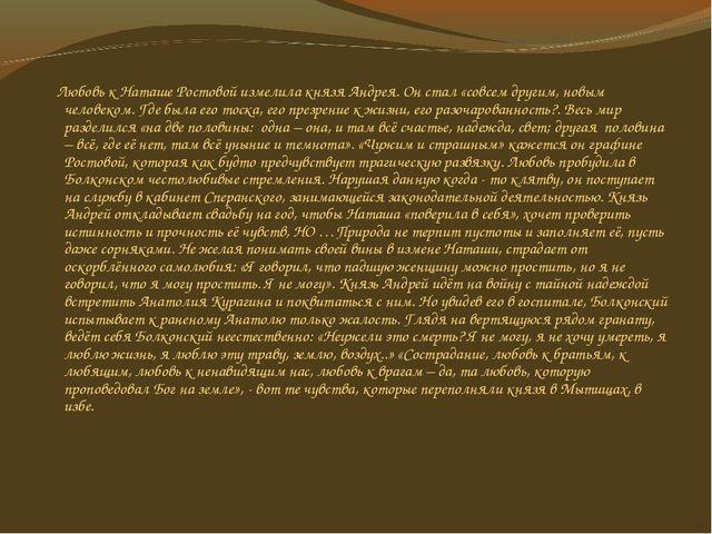 Любовь к Наташе Ростовой измелила князя Андрея. Он стал «совсем другим, новы...