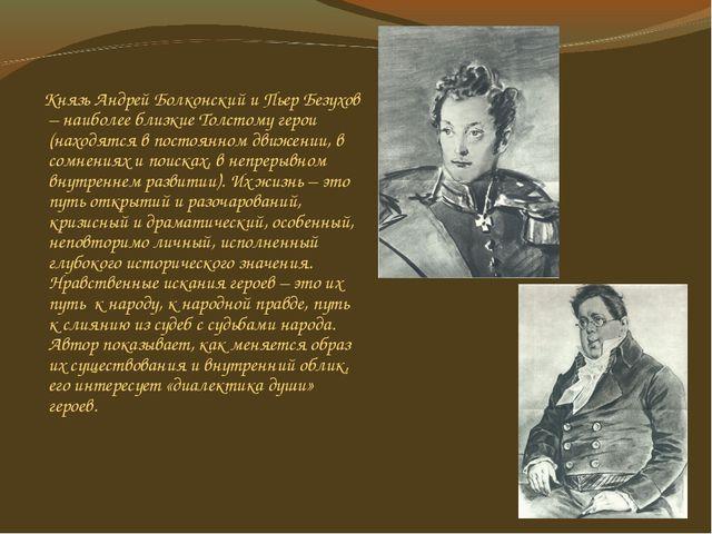 Князь Андрей Болконский и Пьер Безухов – наиболее близкие Толстому герои (на...
