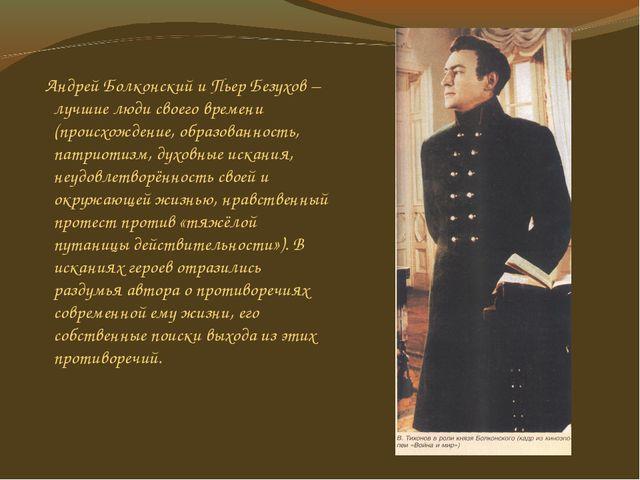 Андрей Болконский и Пьер Безухов – лучшие люди своего времени (происхождение...