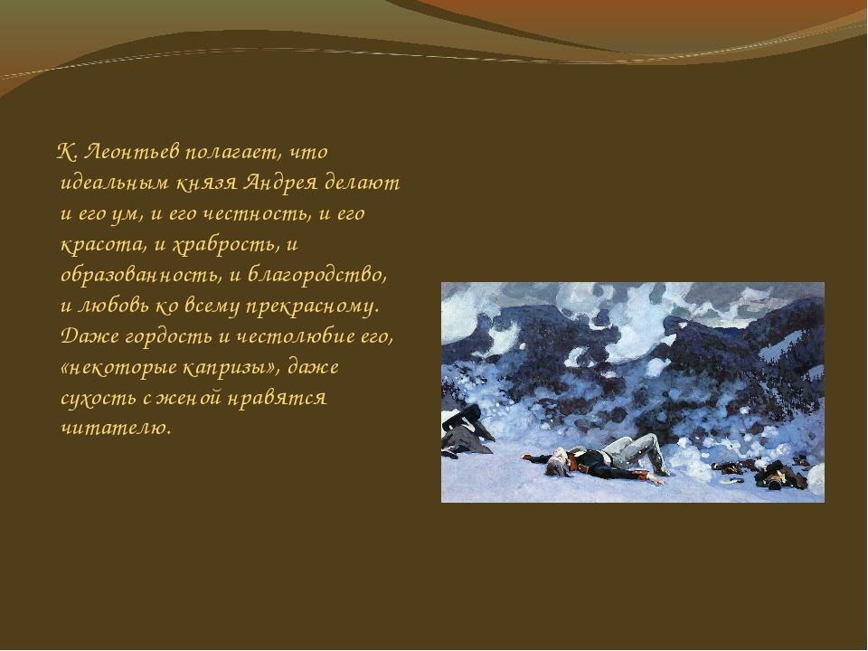 К. Леонтьев полагает, что идеальным князя Андрея делают и его ум, и его чест...