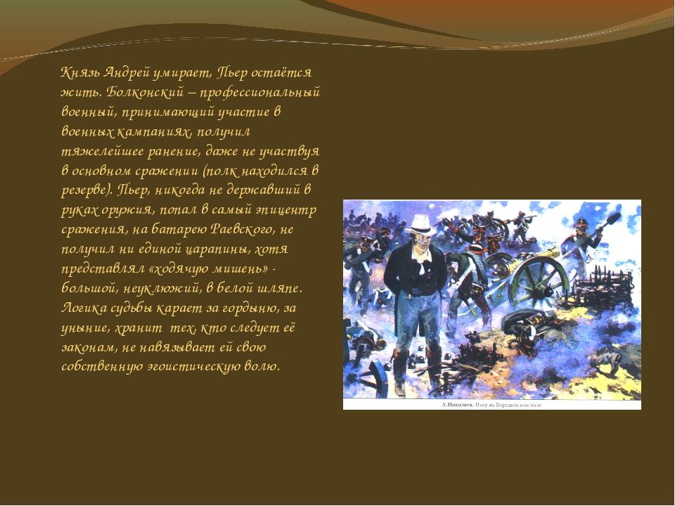 Князь Андрей умирает, Пьер остаётся жить. Болконский – профессиональный воен...