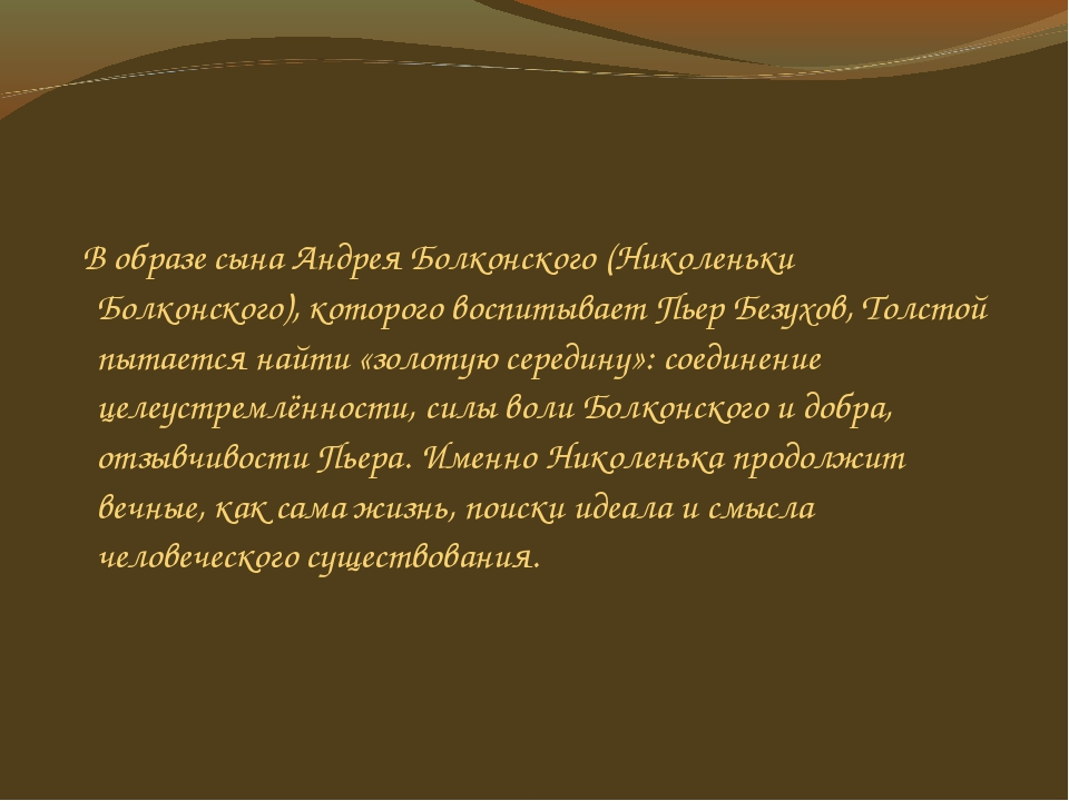В образе сына Андрея Болконского (Николеньки Болконского), которого воспитыв...