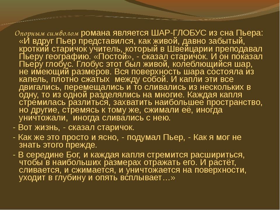 Опорным символом романа является ШАР-ГЛОБУС из сна Пьера: «И вдруг Пьер пред...