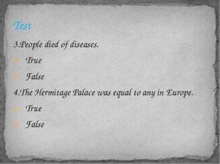 3.People died of diseases. True False 4.The Hermitage Palace was equal to any