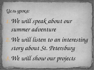 We will speak about our summer adventure We will listen to an interesting sto