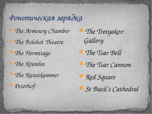 Фонетическая зарядка The Armoury Chamber The Bolshoi Theatre The Hermitage Th
