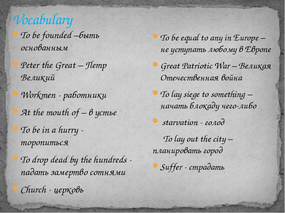 Vocabulary To be founded –быть основанным Peter the Great – Петр Великий Work...