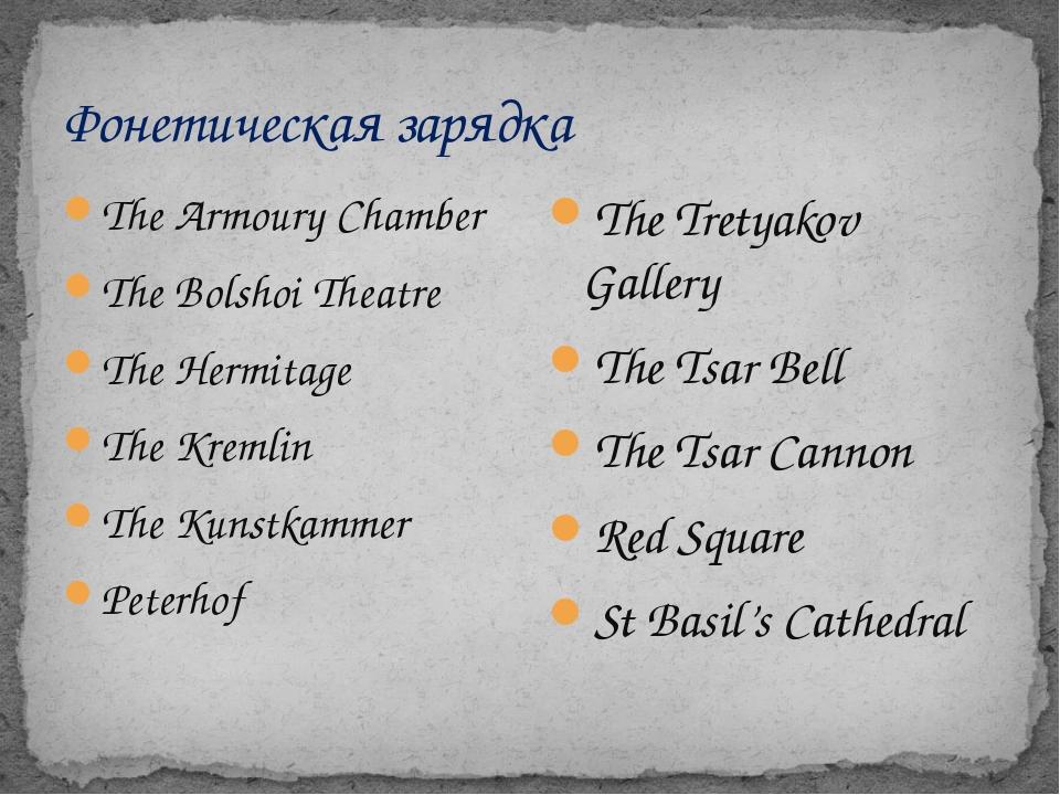 Фонетическая зарядка The Armoury Chamber The Bolshoi Theatre The Hermitage Th...