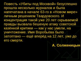 Повесть «Убиты под Москвой» безуспешно прошла несколько журналов и была напе