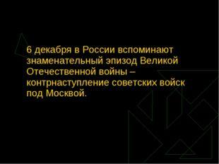6 декабря в России вспоминают знаменательный эпизод Великой Отечественной во
