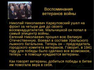 Воспоминания ветеранов войны Николай Николаевич Карауловский ушел на фронт за