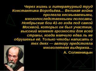 Через жизнь и литературный труд Константина Воробьёва… Великая война пролегл