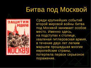 Битва под Москвой Среди крупнейших событий второй мировой войны битва под Мо