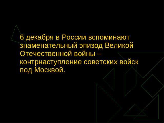 6 декабря в России вспоминают знаменательный эпизод Великой Отечественной во...