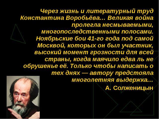 Через жизнь и литературный труд Константина Воробьёва… Великая война пролегл...