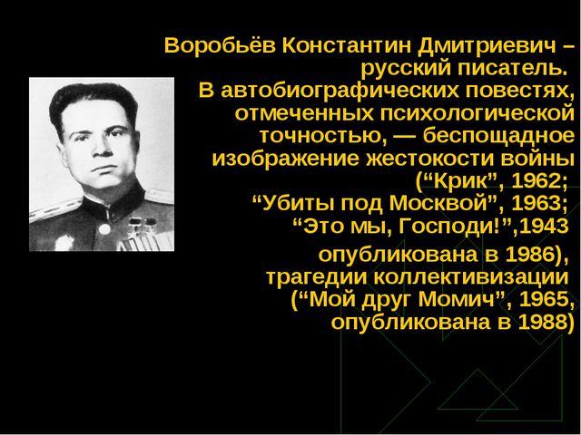 Воробьёв Константин Дмитриевич – русский писатель. В автобиографических пов...