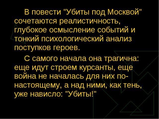 """В повести """"Убиты под Москвой"""" сочетаются реалистичность, глубокое осмыслени..."""