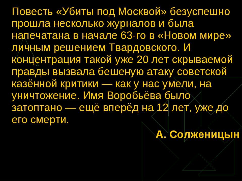 Повесть «Убиты под Москвой» безуспешно прошла несколько журналов и была напе...
