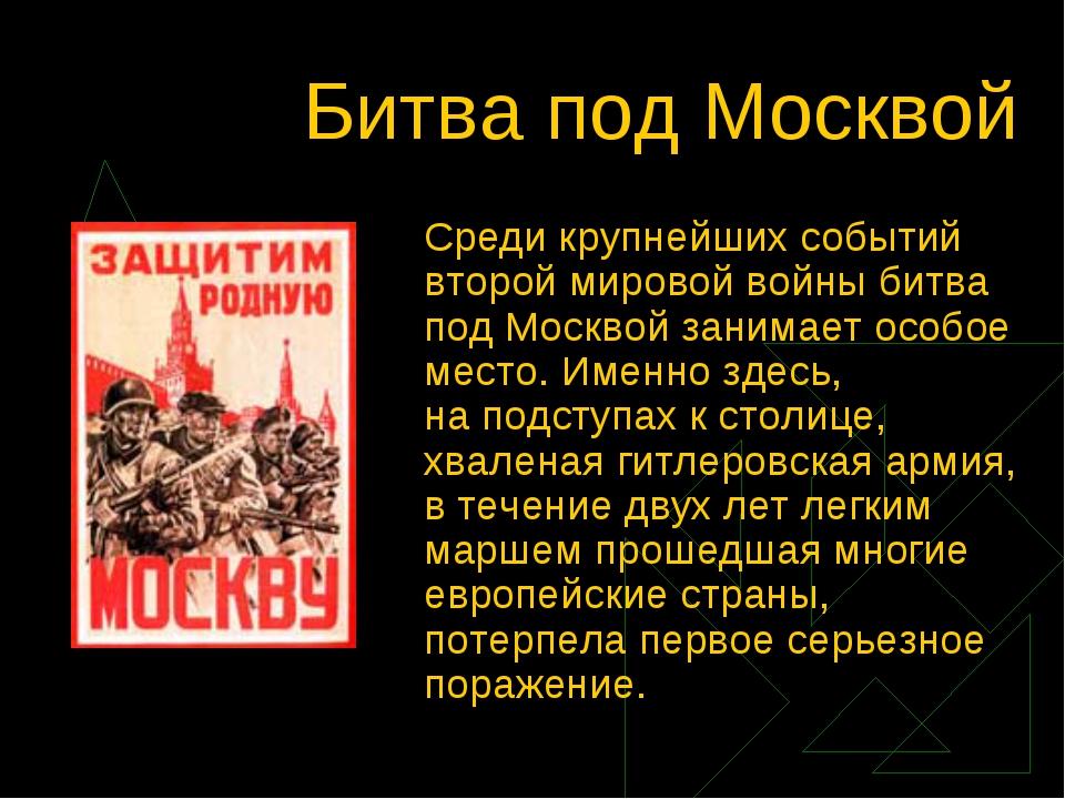Битва под Москвой Среди крупнейших событий второй мировой войны битва под Мо...