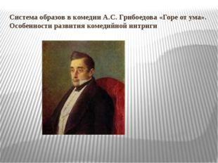 Система образов в комедии А.С. Грибоедова «Горе от ума». Особенности развития