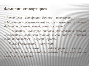 Фамилии «говорящие» - Репетилов – (от франц. Repeter – повторять) - Молчалин