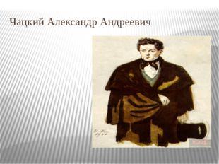 Чацкий Александр Андреевич