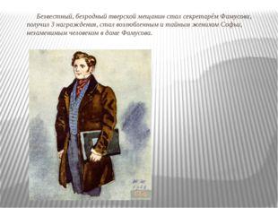 Безвестный, безродный тверской мещанин стал секретарём Фамусова, получил 3 на