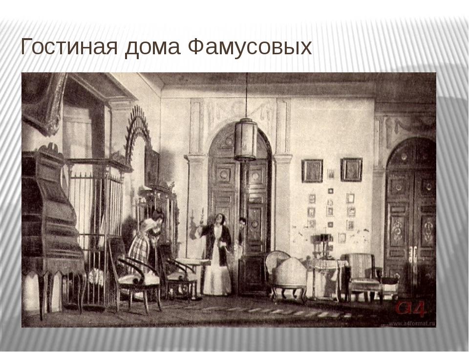 Гостиная дома Фамусовых