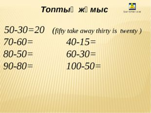 Топтық жұмыс 50-30=20 (fifty take away thirty is twenty ) 70-60=	 40-15= 80-5