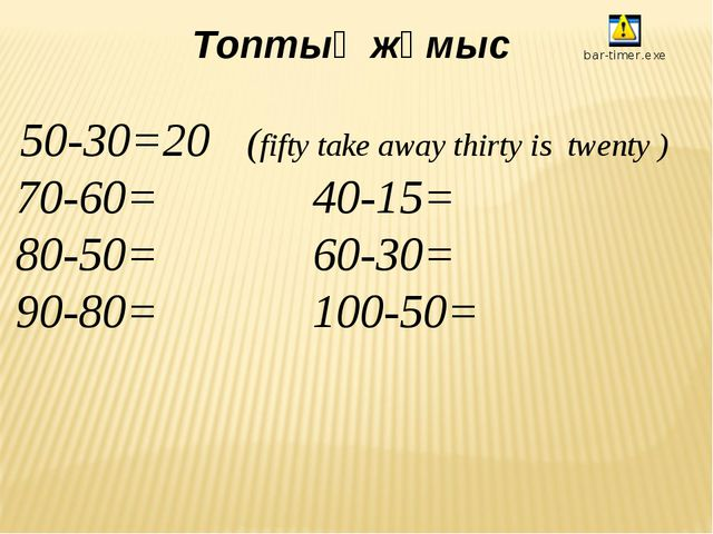 Топтық жұмыс 50-30=20 (fifty take away thirty is twenty ) 70-60=	 40-15= 80-5...