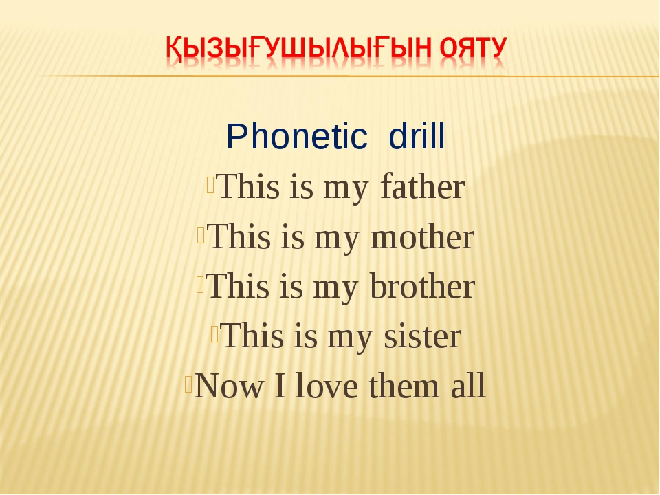 Phonetic drill This is my father This is my mother This is my brother This is...