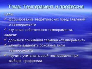 Тема: Темперамент и профессия Цели: формирование теоретических представлений