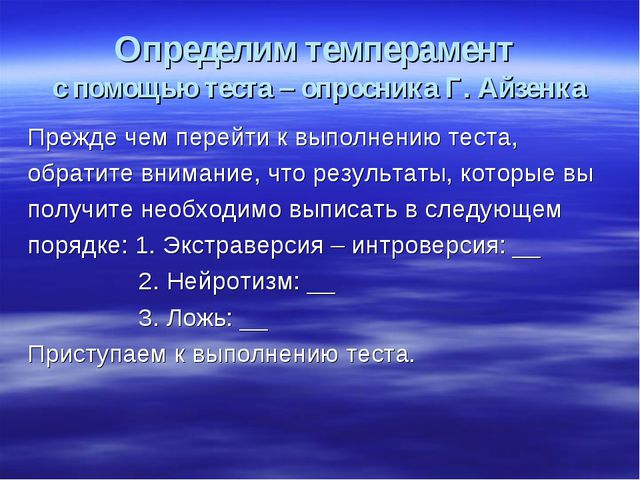 Определим темперамент с помощью теста – опросника Г. Айзенка Прежде чем перей...