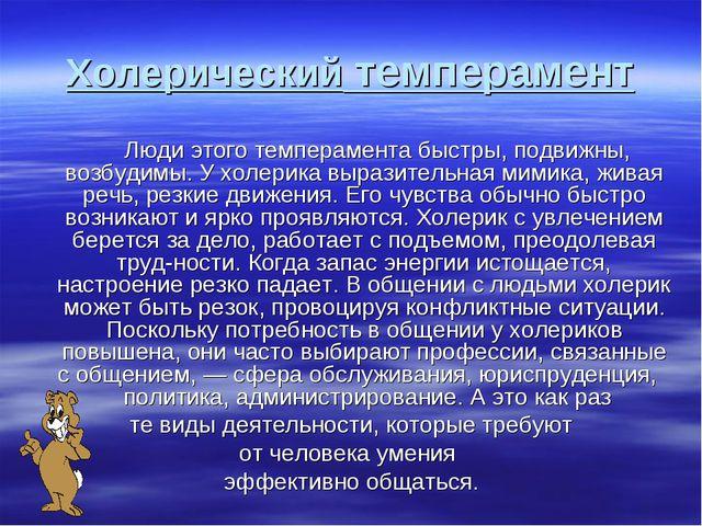 Холерический темперамент Люди этого темперамента быстры, подвижны, возбудимы....