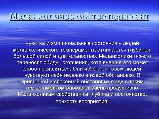 Меланхолический темперамент Чувства и эмоциональные состояния у людей меланхо...