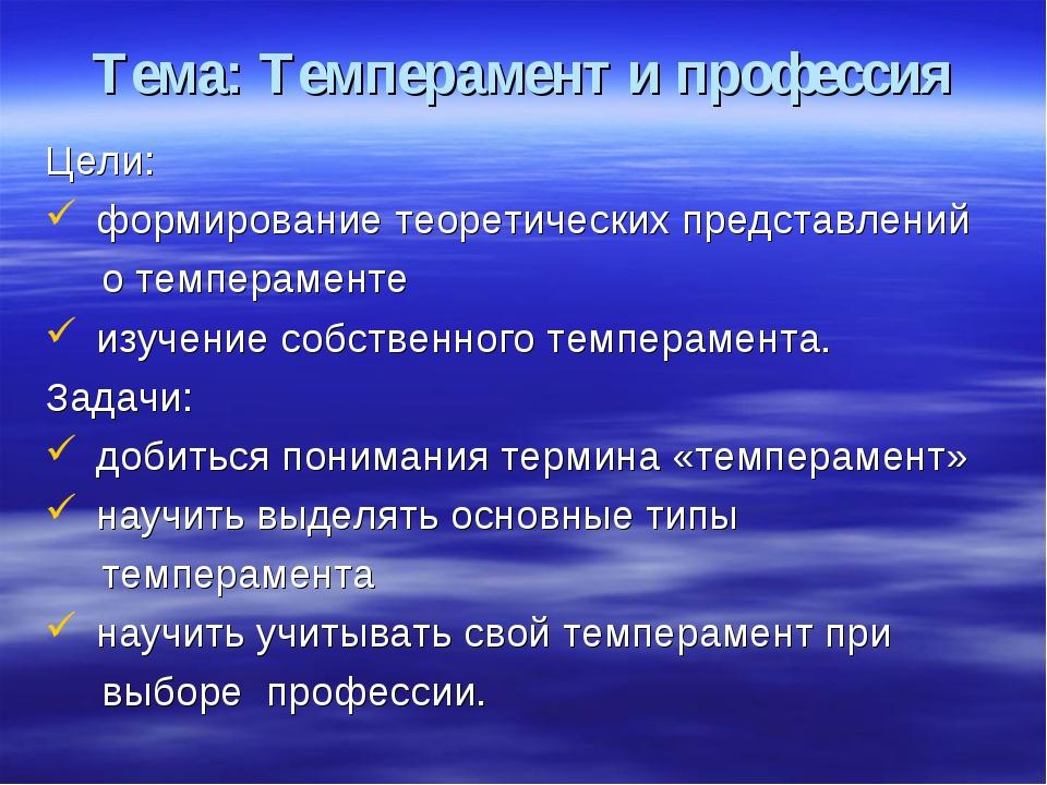 Тема: Темперамент и профессия Цели: формирование теоретических представлений...