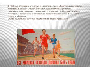 В1930 году популярная в то время и в настоящее газета «Комсомольская правда»