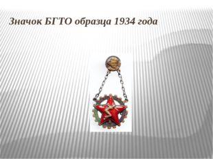 Значок БГТО образца 1934года
