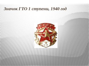 Значок ГТО 1ступени, 1940год