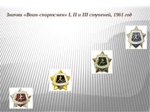Значки «Воин-спортсмен» I, IIиIIIступеней, 1961год