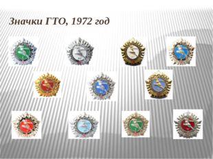 Значки ГТО, 1972год
