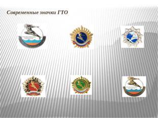 Современные значки ГТО