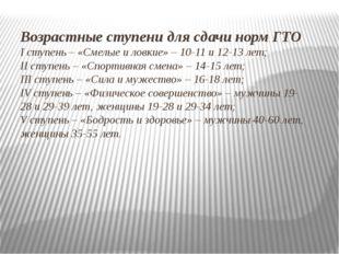 Возрастные ступени для сдачи норм ГТО Iступень – «Смелые иловкие» – 10-11и