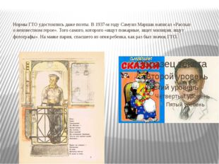 Нормы ГТО удостоились даже поэты. В1937-м году Самуил Маршак написал «Расска