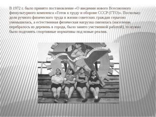 В1972г. было принято постановление «Овведении нового Всесоюзного физкульту