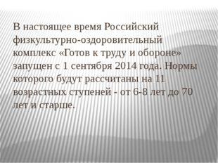 В настоящее время Российский физкультурно-оздоровительный комплекс«Готов к т