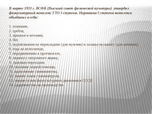 В марте 1931 г. ВСФК (Высший совет физической культуры) утвердил физкультурны